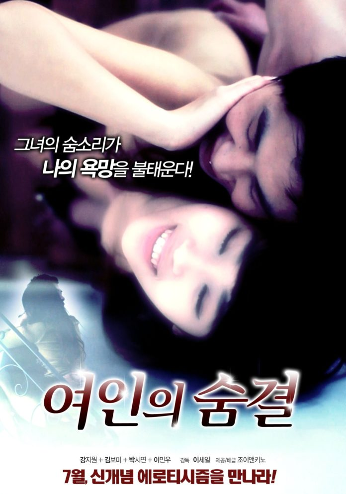 Breathing of Woman 2012 full movies