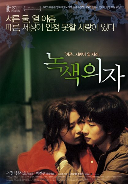 Green Chair 2005 full movies free online