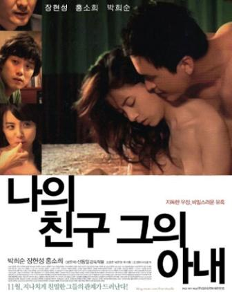 My Friend and His Wife 2008 full movie free
