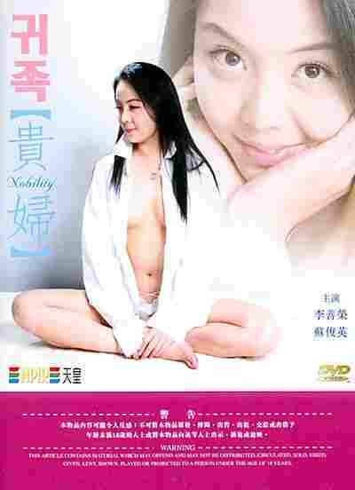 Nobility 1998 full movies free online