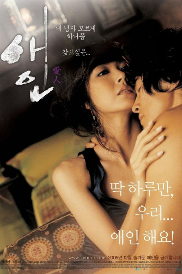 The Intimate 2006 full movies free online