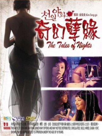 The Tales of Nights 2010 full movie free