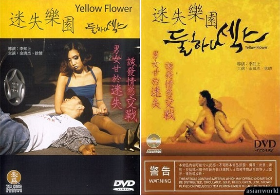 Yellow Flower 2002 full movies