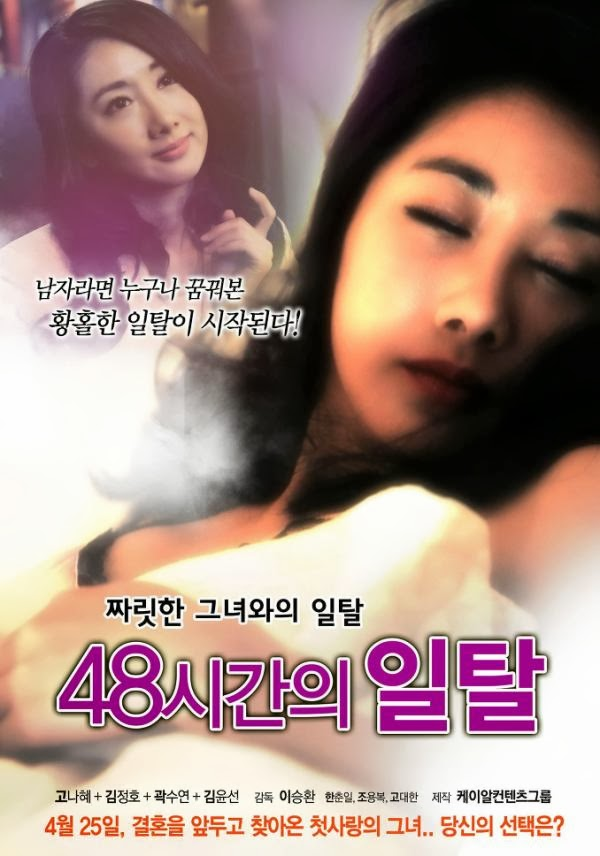 Deviation of 48 hours 2012 full movies