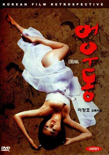 Eoudong 1985 full movies free online