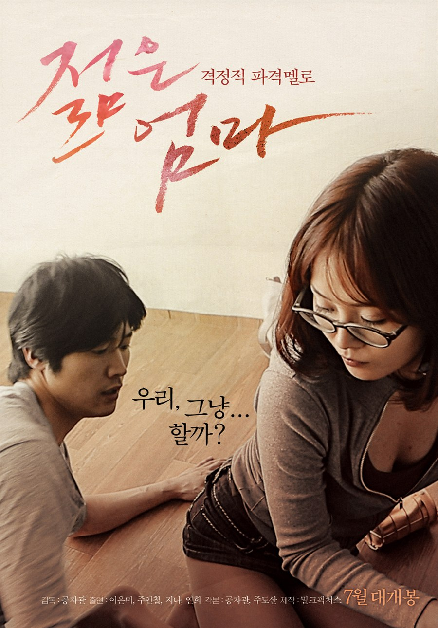 Young Mother 2013 full movies