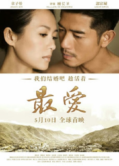 Love For Life 2011 full movies free online