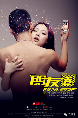 Peng you quan 2014 Full movies free