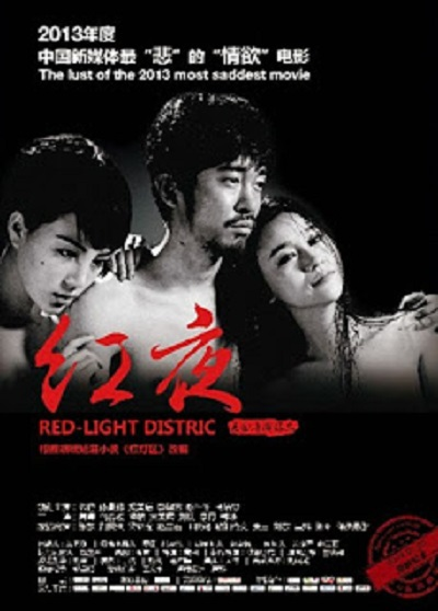 Red-Light Distric 2014 full movies free