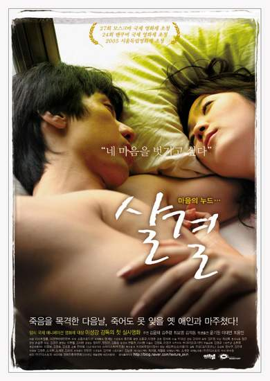 Texture of Skin 2005 full movies
