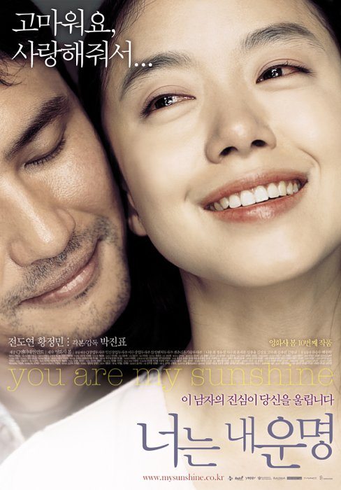 You Are My Sunshine 2005 full movies