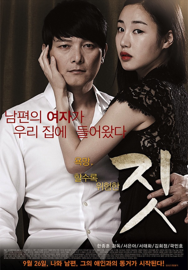 Act 2013 full movies free online