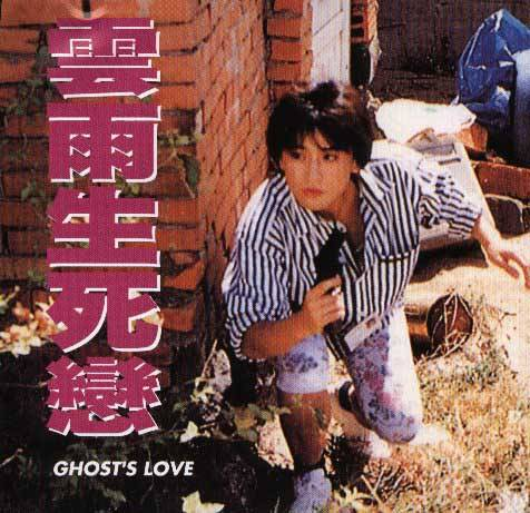 Ghosts Love 1993 full movies free online