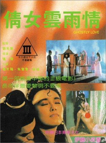 Ghostly Love 1989 full movies free online
