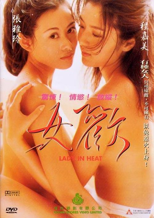 Lady In Heat 1999 full movies online