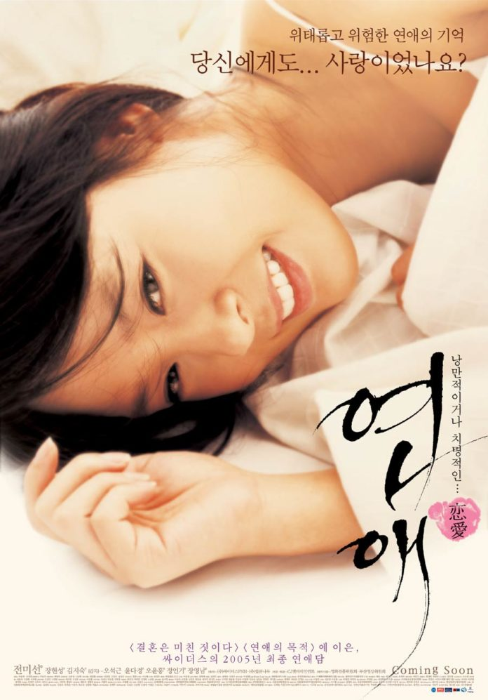 Love Is A Crazy Thing 2005 full movies