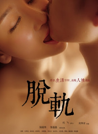 Tuo Gui 2016 full movies free online