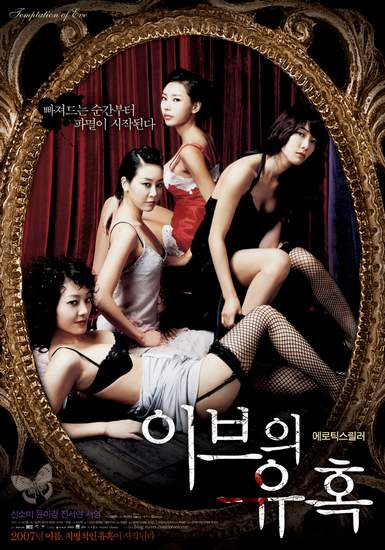Seduction of eve angel 2007 full movies