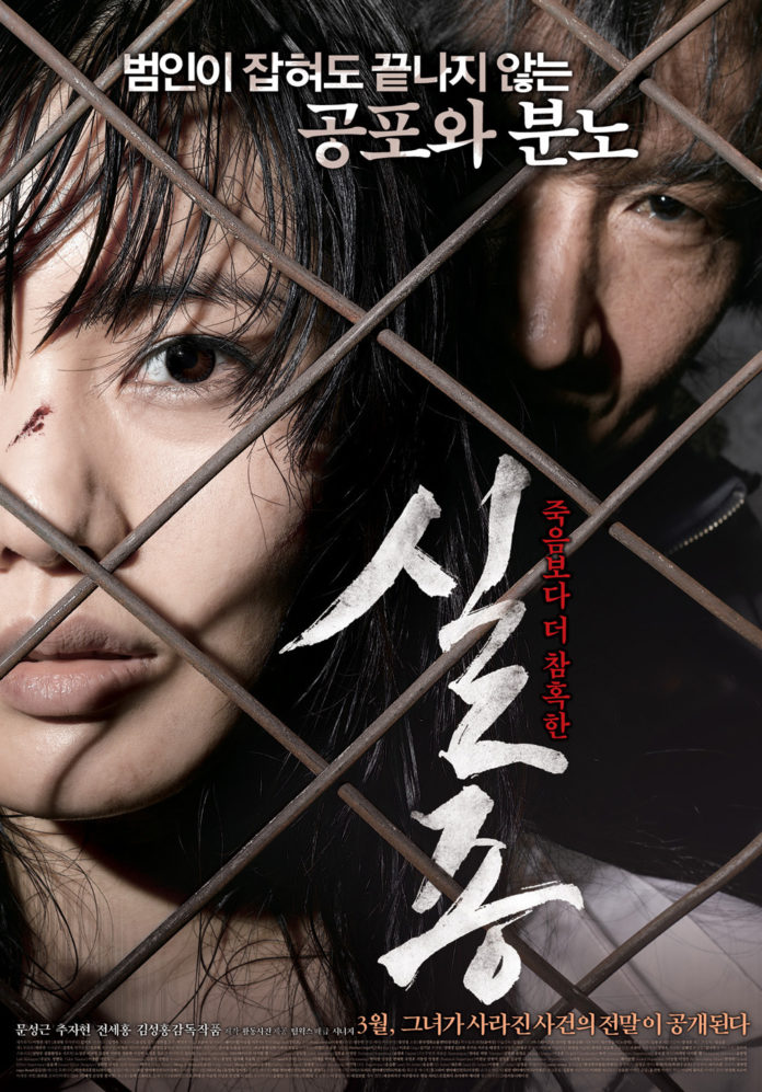 Sil jong 2009 full movies free online