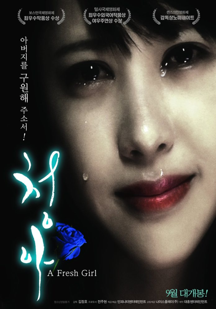 Cheong-Ah 2014 full movies online free
