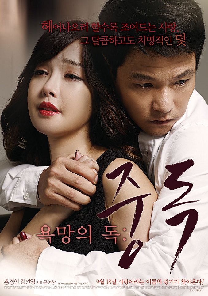Desire of Poison 2014 full movies
