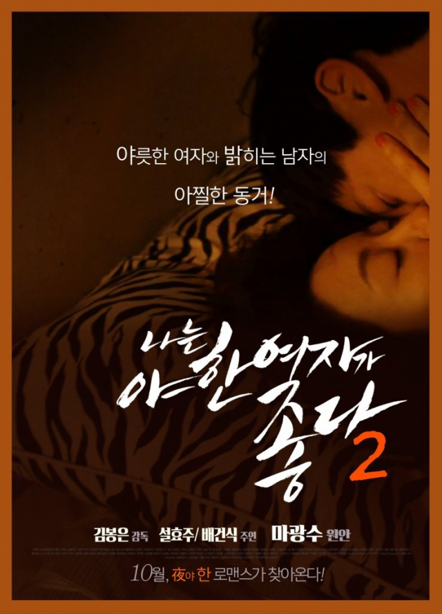 I Like a Sexy Girl 2 2014 full movies