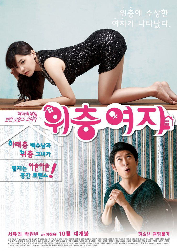 The Woman Upstairs 2014 full movies