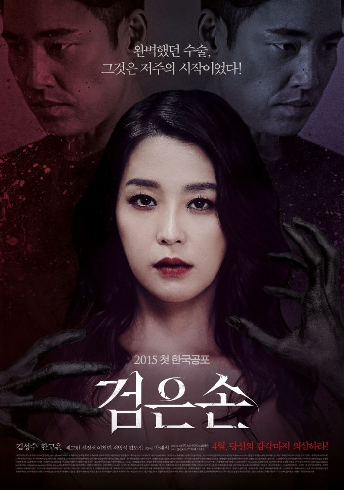 Black Hand 2015 full movies free online