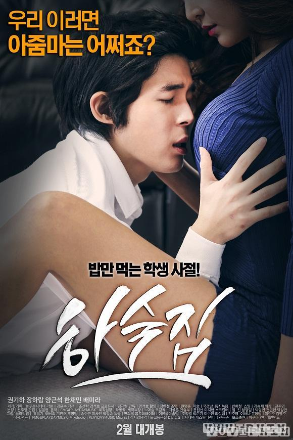 Boarding House 2014 full movies