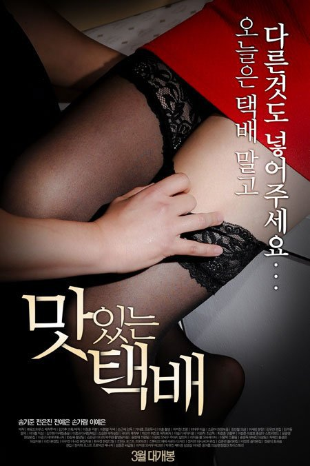 Delicious Delivery 2015 full movies