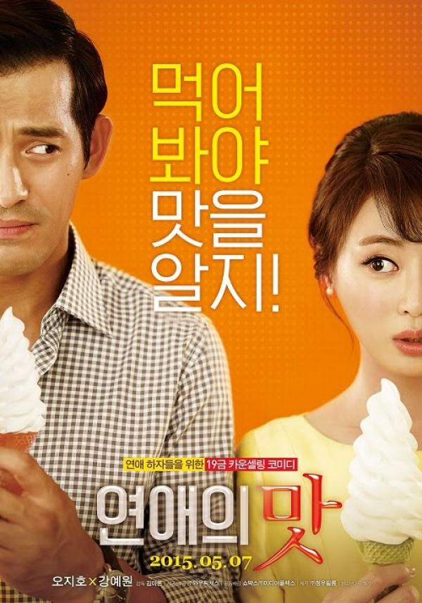 Love Clinic 2015 full movies free online
