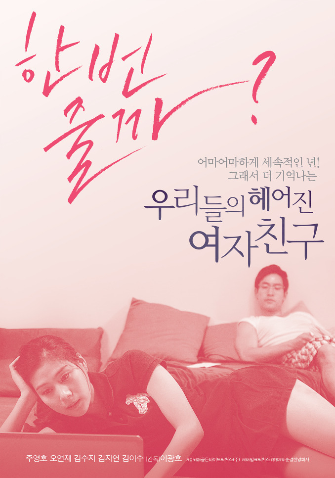 Our Ex-Girlfriend 2013 full movies