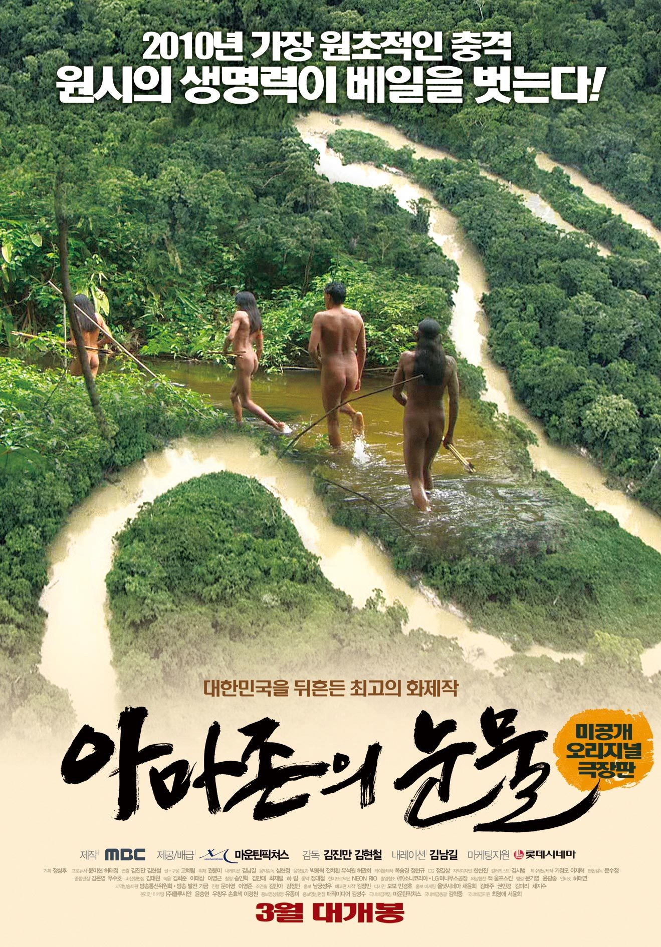 Tears of the amazon 2010 full movies