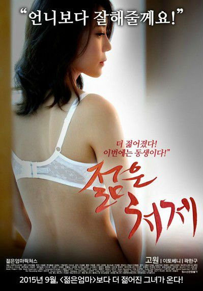 Young Lady 2015 full movies free online