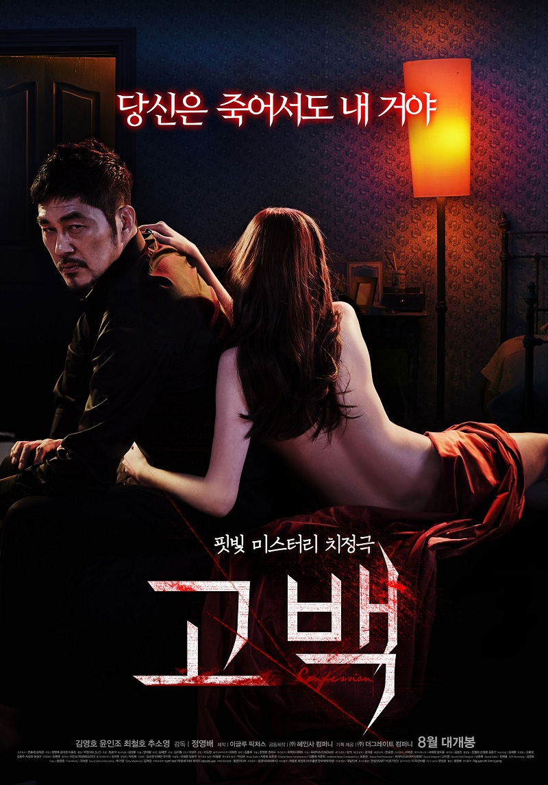 Confession 2015 full movies free online