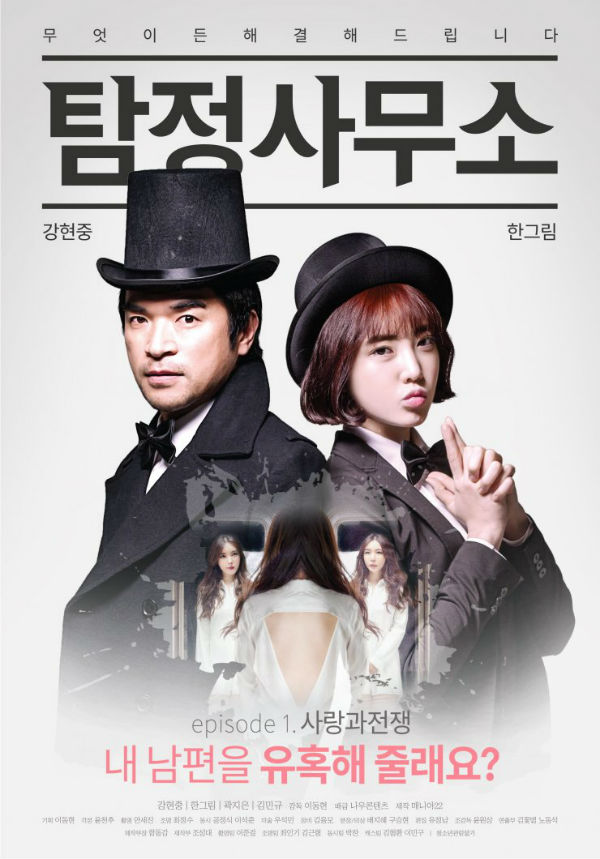 Detective Agency Love and War 2016