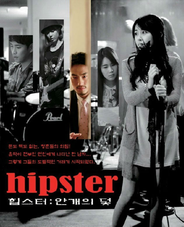 Hipster 2015 full movies free online