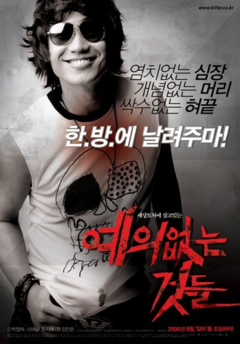 No Mercy for the Rude 2006 full movies