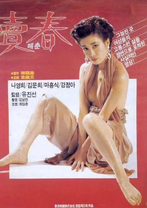 Prostitute 1988 full movies free online