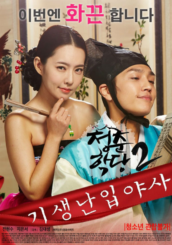 School Of Youth 2 2016 full movies