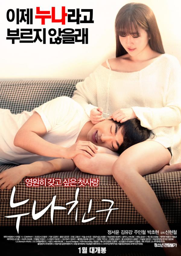 Sister and Friend 2016 full movies