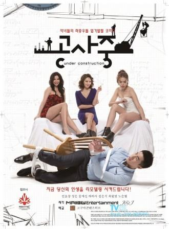 Gongsajoong 2015 full movies
