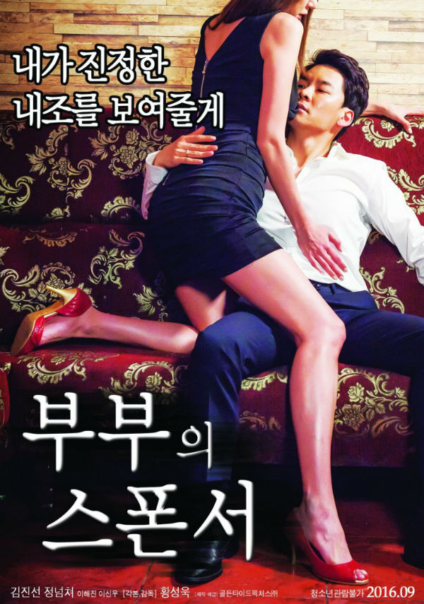 The Couple's Sponsor 2016 full movies