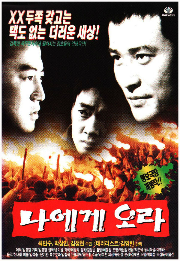 Come To Me 1996 full movies
