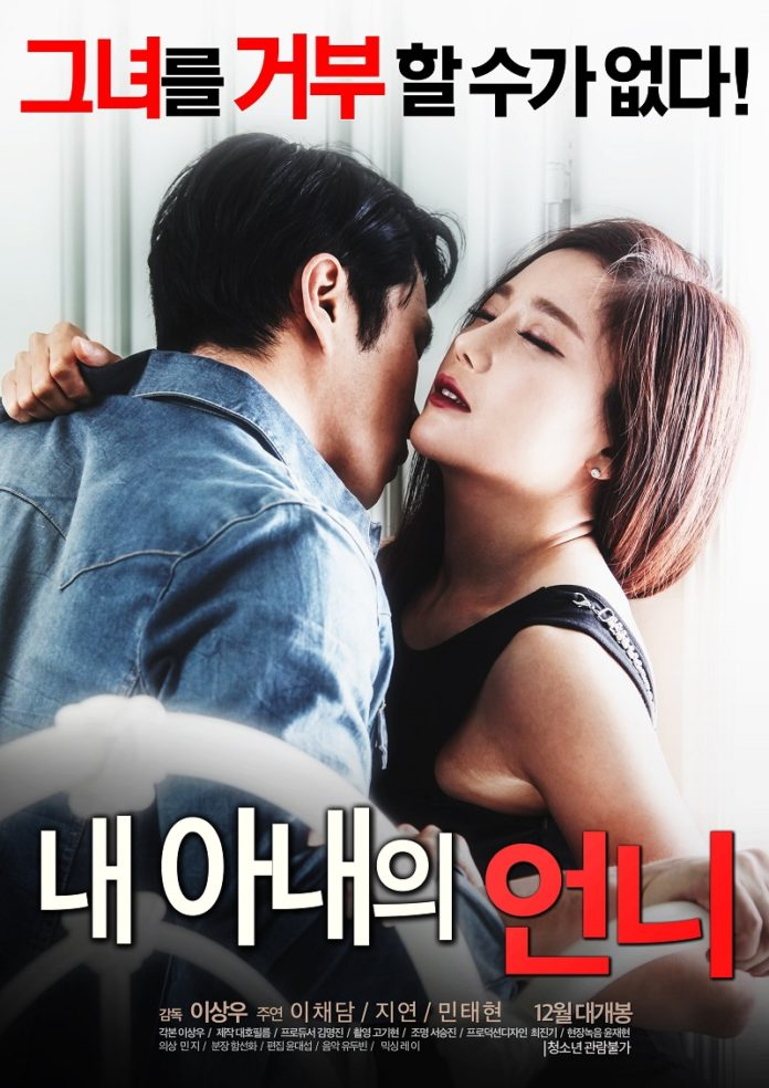 My Wife's Sister 2016 full movies
