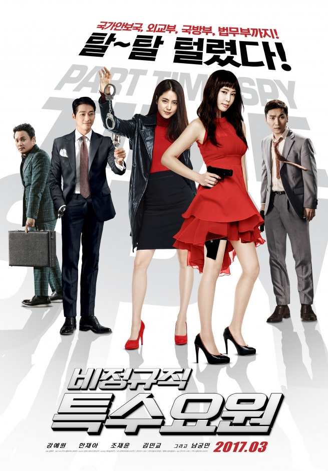 Part Time Spy 2017 full movies
