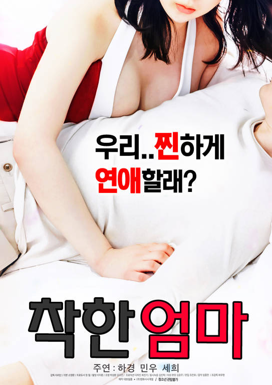 Good mother 2017 full movies