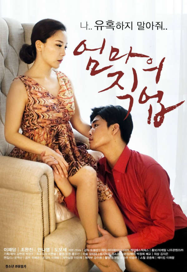 Mother's Job 2017 full movies