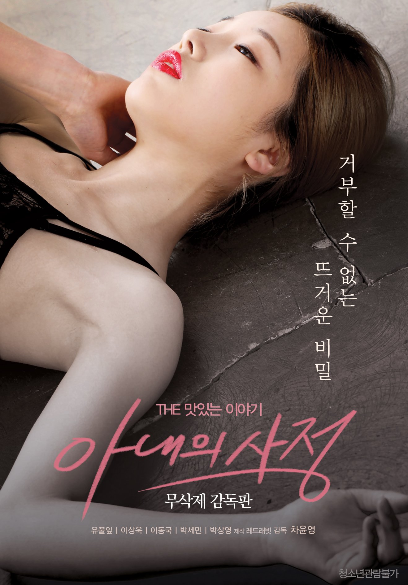 Cat 3 Movie Korean