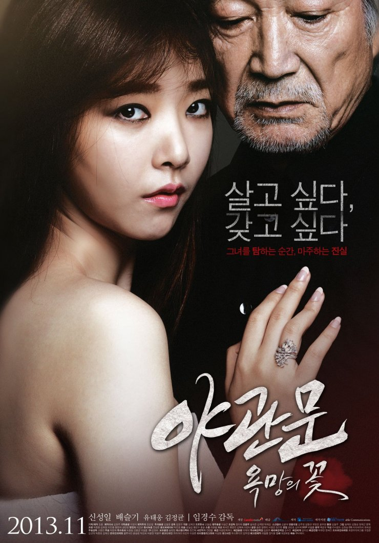 Passion Flower 2013 full movies